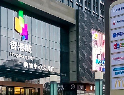 润柏香港城