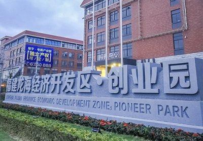 福建龙海经济开发区