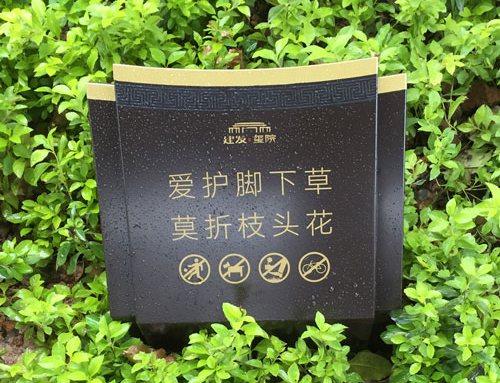 商业户外标识制作的标准与规范